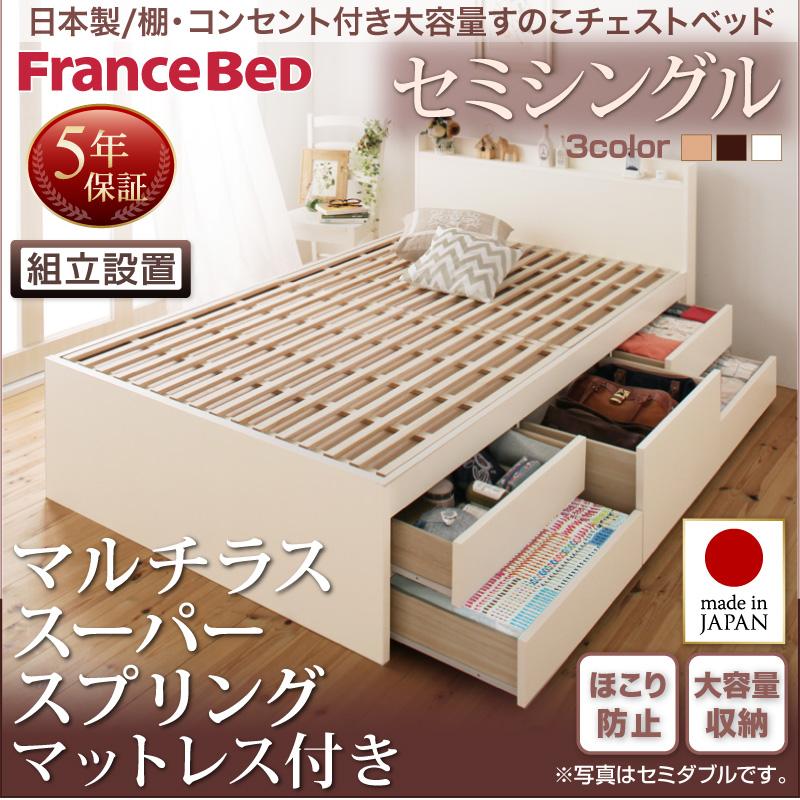 【送料無料】 【組立設置付き】 日本製 すのこチェストベッド 引出し収納付き Salvato サルバト マルチラススーパースプリングマットレス付き セミシングル 大容量収納ベッド すのこベッド セミシングルベッド マットレス付き