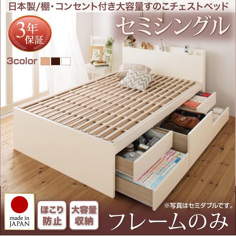 【送料無料】 セミシングル 日本製 すのこチェストベッド 引出し収納付き Salvato サルバト フレームのみ 大容量収納ベッド すのこベッド セミシングルベッド 収納付きベッド