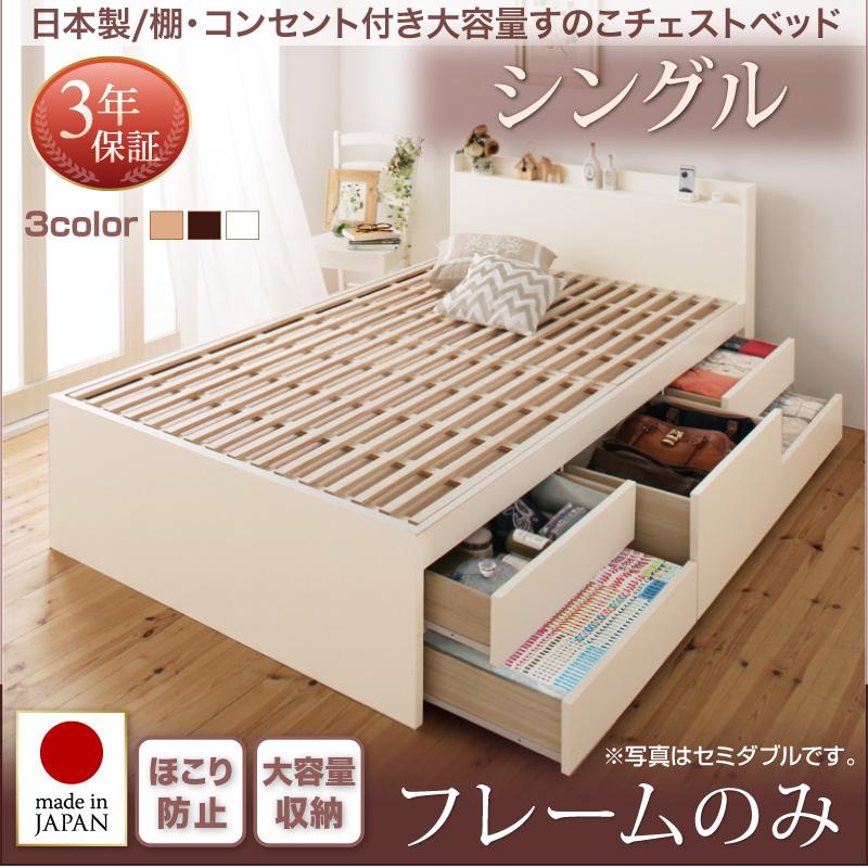 【送料無料】 シングル 日本製 すのこチェストベッド 引出し収納付き Salvato サルバト フレームのみ 大容量収納ベッド すのこベッド シングルベッド 収納付きベッド