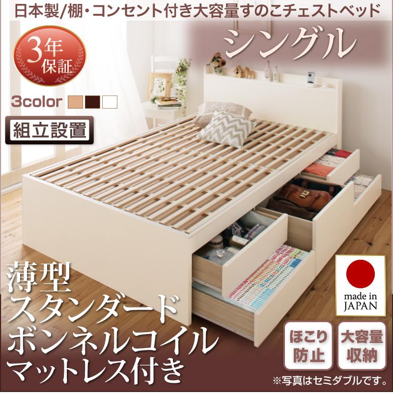 【送料無料】【組立設置付き】 すのこベッド シングル 日本製 チェストベッド Salvato サルバト 薄型スタンダードボンネルコイルマットレス付き 大容量収納ベッド マット付き 収納付きベッド シングルベッド マットレス付き