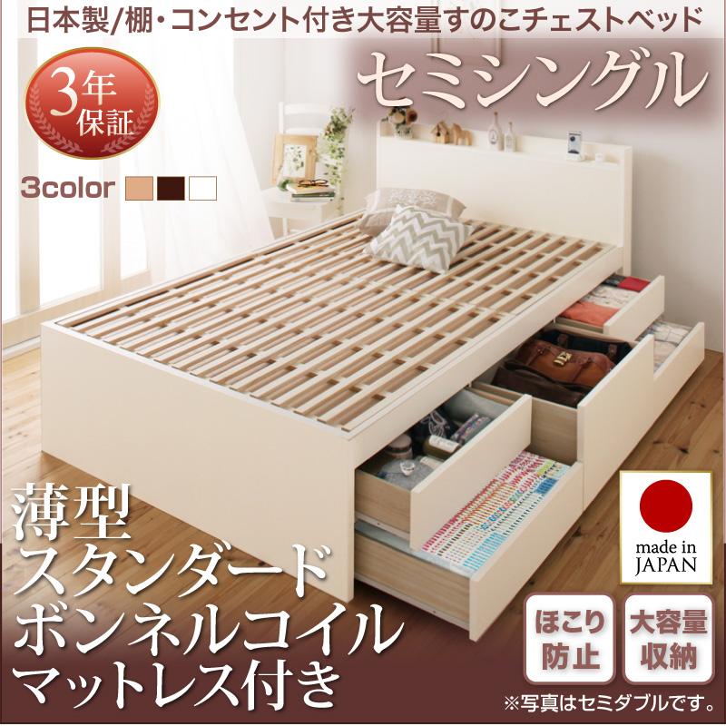 【送料無料】 すのこベッド セミシングル お客様組立 日本製 チェストベッド Salvato サルバト 薄型スタンダードボンネルコイルマットレス付き 大容量収納ベッド マット付き 収納付きベッド セミシングルベッド マットレス付き