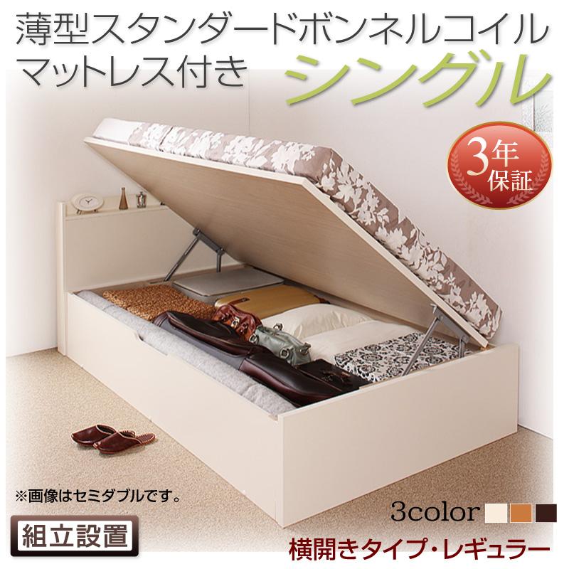 送料無料 跳ね上げベッド シングル 【組立設置付】 Freeda フリーダ 薄型スタンダードボンネルコイルマットレス付き 横開き 深さレギュラー 収納ベッド マット付き 跳ね上げ式ベッド シングルベッド