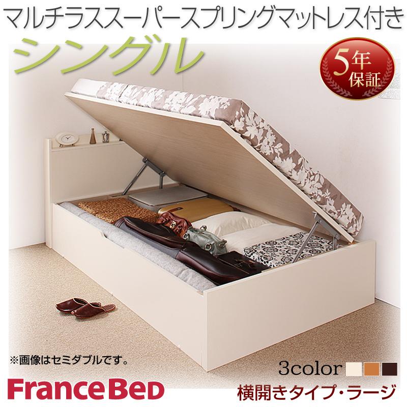 送料無料 跳ね上げベッド シングル お客様組立 Freeda フリーダ マルチラススーパースプリングマットレス付き 横開き 深さラージ 収納ベッド マット付き 跳ね上げ式ベッド シングルベッド