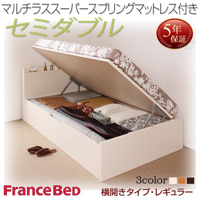 送料無料 跳ね上げベッド セミダブル お客様組立 Freeda フリーダ マルチラススーパースプリングマットレス付き 横開き 深さレギュラー 収納ベッド マット付き 跳ね上げ式ベッド セミダブルベッド
