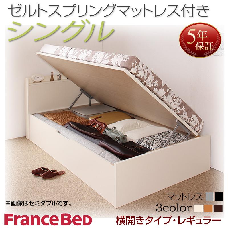 送料無料 跳ね上げベッド シングル お客様組立 Freeda フリーダ ゼルトスプリングマットレス付き 横開き 深さレギュラー 収納ベッド マット付き 跳ね上げ式ベッド シングルベッド