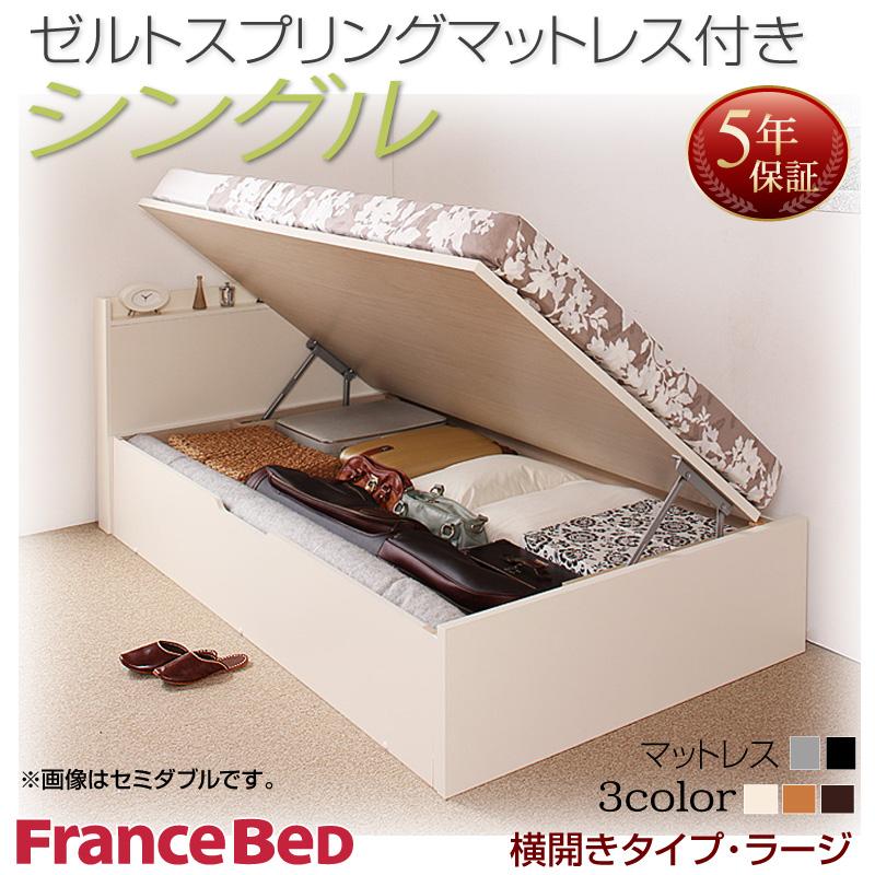 送料無料 跳ね上げベッド シングル お客様組立 Freeda フリーダ ゼルトスプリングマットレス付き 横開き 深さラージ 収納ベッド マット付き 跳ね上げ式ベッド シングルベッド