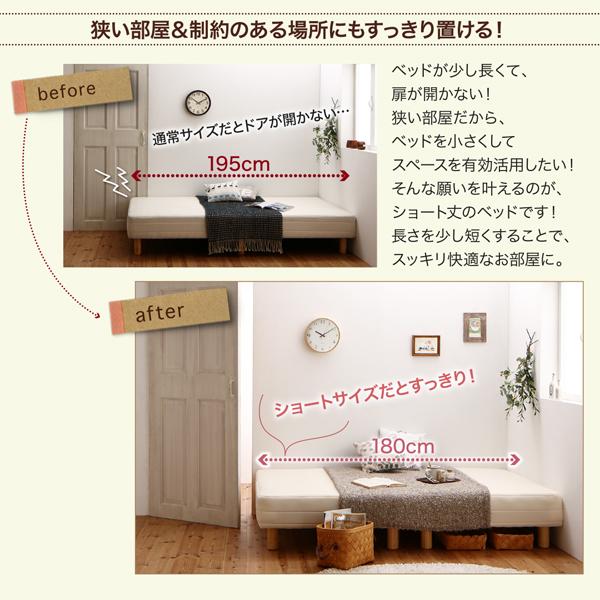 ショート丈脚付きマットレスベッド セミシングル [ポケットコイルマットレス/脚15cm] セミシングルベッド ショート丈ベッド 180 一体型マットレス 子供用ベッド 小さい 省スペース コンパクトベッド