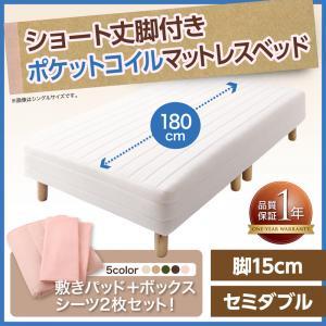 ショート丈脚付きマットレスベッド セミダブル [ポケットコイルマットレス/脚15cm] セミダブルベッド ショート丈ベッド 180 一体型マットレス 子供用ベッド 小さい 省スペース コンパクトベッド