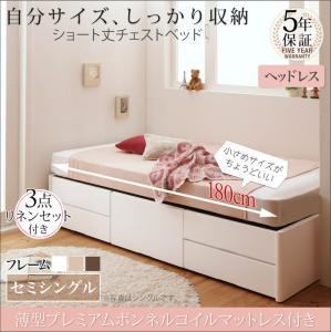 ショート丈収納ベッド wunderbar ヴンダーバール(ヘッドレスタイプ) セミシングル 薄型プレミアムボンネルコイルマットレス付き セミシングルベッド ショート丈ベッド 収納付きベッド 省スペース 小さい 引出し収納