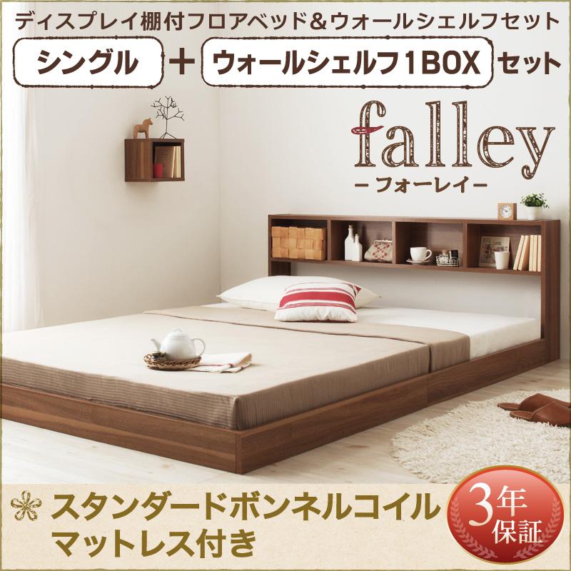 送料無料 ウォールシェルフ付 ローベッド シングル falley フォーレイ スタンダードボンネルコイルマットレス付き シングル+ウォールシェルフ1BOX フロアベッド ディスプレイ棚付き シングルベッド マット付き 040113289