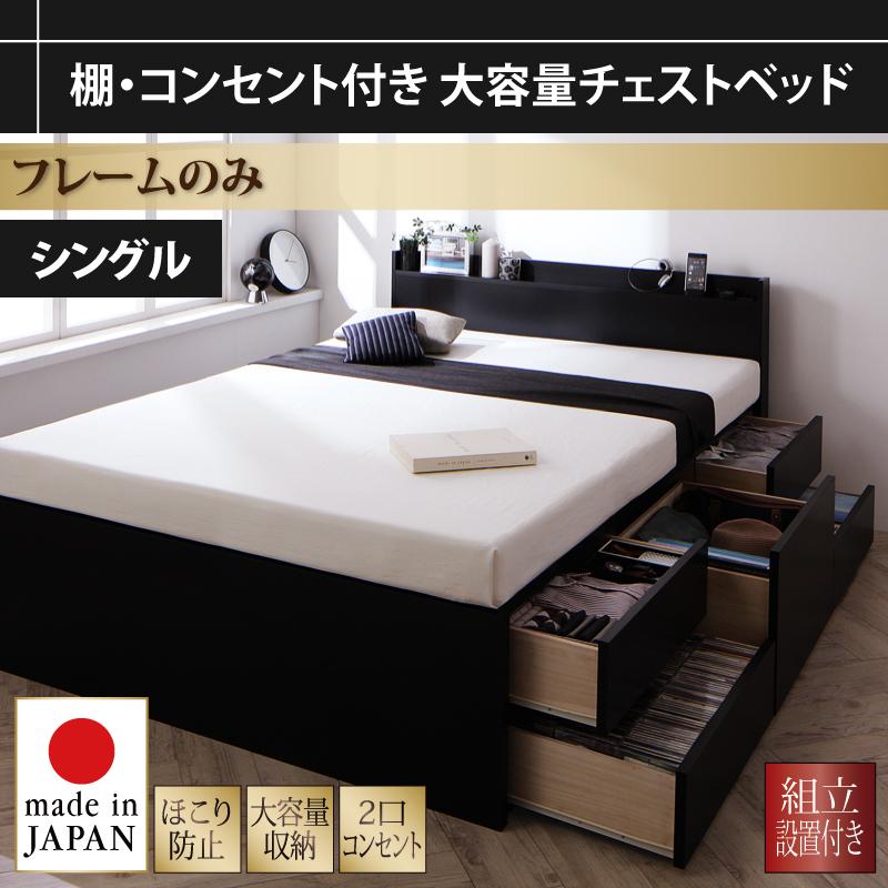 【送料無料】【組立設置付】 チェストベッド シングル 収納ベッド Amario アーマリオ ベッドフレームのみ 引き出し収納 収納付きベッド 棚付き コンセント付き シングルベッド