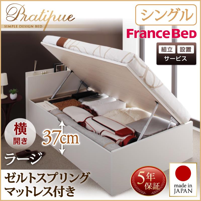 送料無料 【組立設置付き】 跳ね上げベッド 日本製 Pratipue プラティーク シングル・ラージ・横開き・デュラテクノマットレス付 収納ベッド 跳ね上げ式ベッド シングルベッド マット付き 040114821