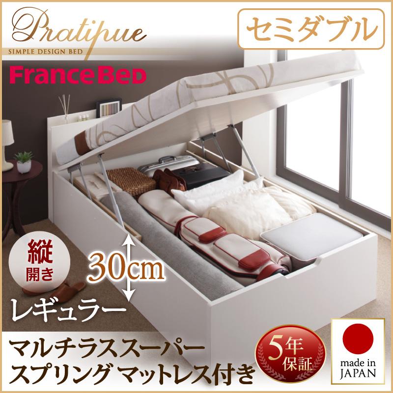 送料無料 跳ね上げベッド 日本製 Pratipue プラティーク セミダブル・レギュラー・縦開き・マルチラススーパースプリングマットレス付 収納ベッド 跳ね上げ式ベッド セミダブルベッド マット付き 040114839