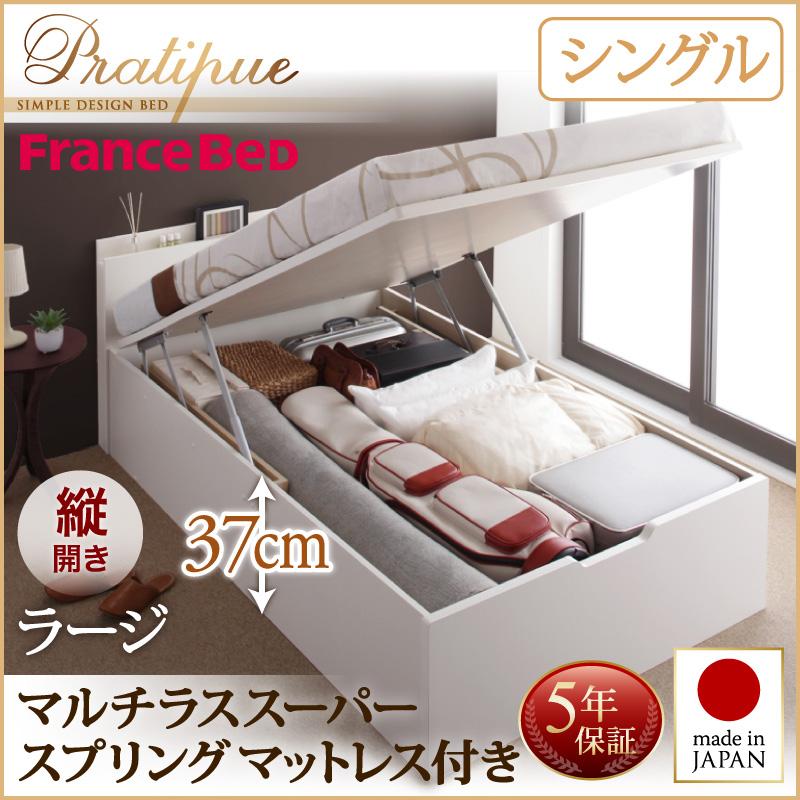 送料無料 跳ね上げベッド 日本製 Pratipue プラティーク シングル・ラージ・縦開き・マルチラススーパースプリングマットレス付 収納ベッド 跳ね上げ式ベッド シングルベッド マット付き 040114841