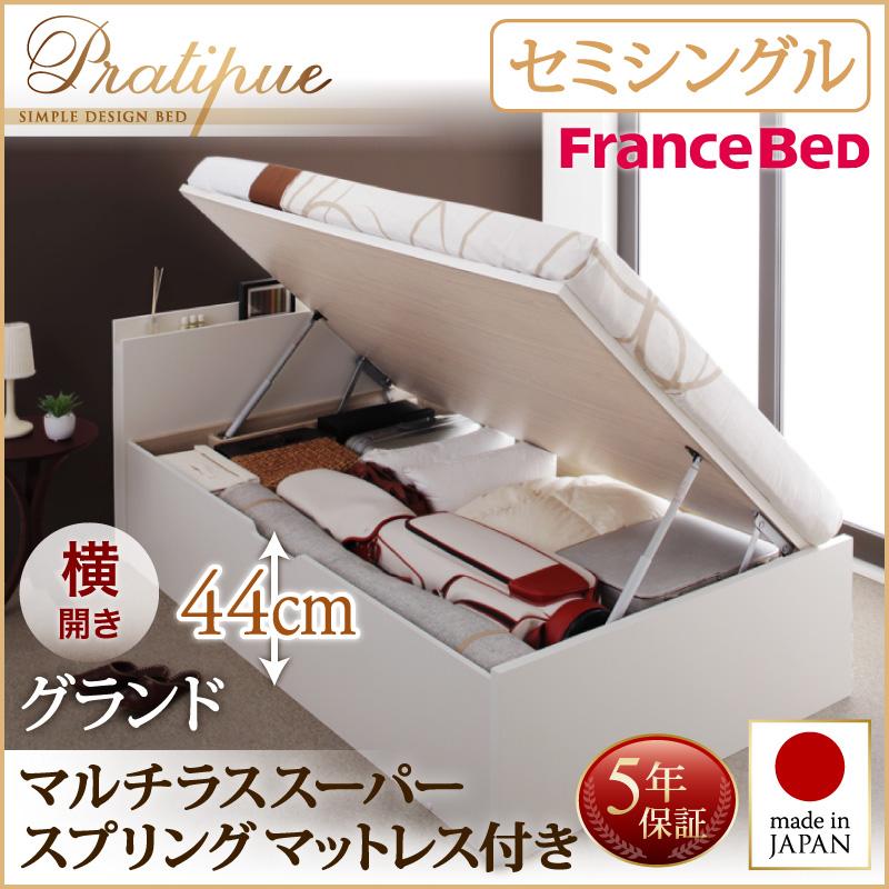 送料無料 跳ね上げベッド 日本製 Pratipue プラティーク セミシングル・グランド・横開き・マルチラススーパースプリングマットレス付 収納ベッド 跳ね上げ式ベッド セミシングルベッド マット付き 040114852