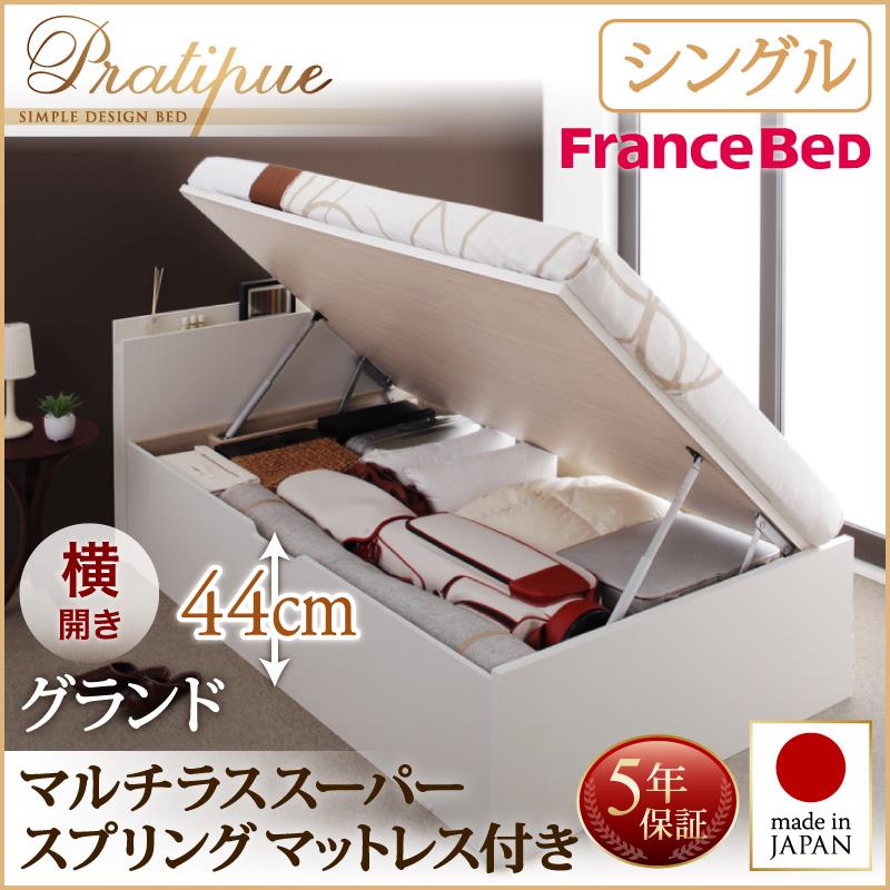 送料無料 跳ね上げベッド 日本製 Pratipue プラティーク シングル・グランド・横開き・マルチラススーパースプリングマットレス付 収納ベッド 跳ね上げ式ベッド シングルベッド マット付き 040114853