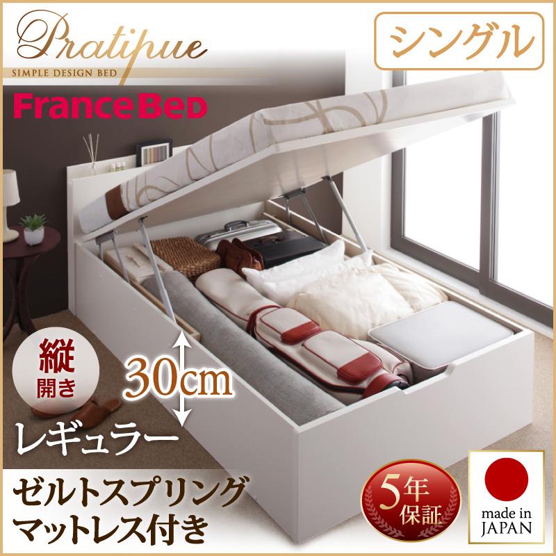 送料無料 跳ね上げベッド 日本製 Pratipue プラティーク シングル・レギュラー・縦開き・デュラテクノマットレス付 収納ベッド 跳ね上げ式ベッド シングルベッド マット付き 040114855