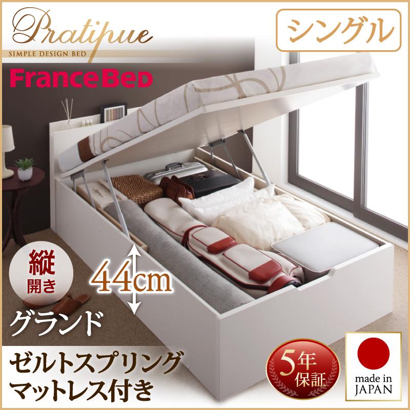 送料無料 跳ね上げベッド 日本製 Pratipue プラティーク シングル・グランド・縦開き・デュラテクノマットレス付 収納ベッド 跳ね上げ式ベッド シングルベッド マット付き 040114859