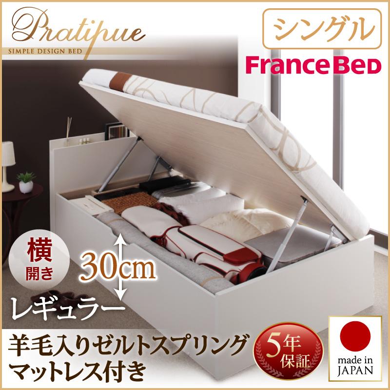 送料無料 跳ね上げベッド 日本製 Pratipue プラティーク シングル・レギュラー・横開き・羊毛デュラテクノマットレス付 収納ベッド 跳ね上げ式ベッド シングルベッド マット付き 040114873
