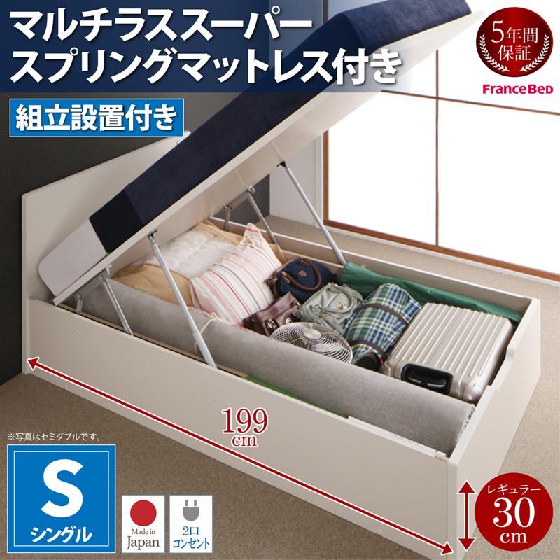 【送料無料】【組立設置付き】 跳ね上げベッド シングル Mulante ムランテ マルチラススーパースプリングマットレス付き 深さレギュラー 日本製 収納ベッド 跳ね上げ式ベッド マット付き マットレスセット シングルベッド