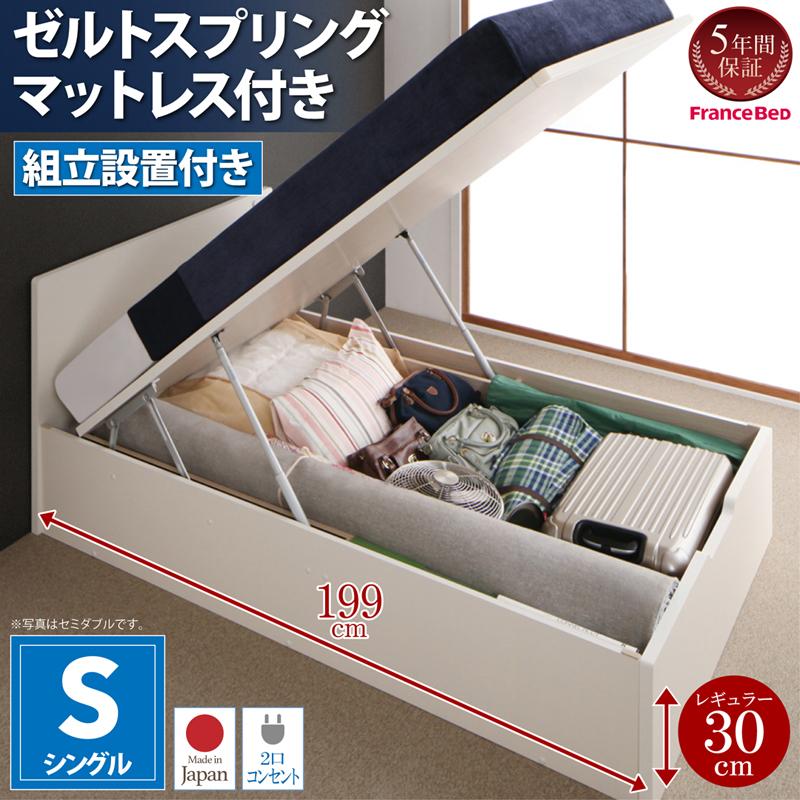 【送料無料】【組立設置付き】 跳ね上げベッド シングル Mulante ムランテ ゼルトスプリングマットレス付き 深さレギュラー 日本製 収納ベッド 跳ね上げ式ベッド マット付き マットレスセット シングルベッド