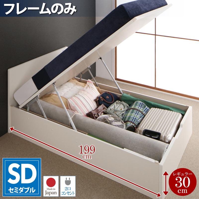 【送料無料】[お客様組立] 跳ね上げベッド セミダブル Mulante ムランテ ベッドフレームのみ 深さレギュラー フラットヘッドボード 日本製 収納ベッド 跳ね上げ式ベッド セミダブルベッド