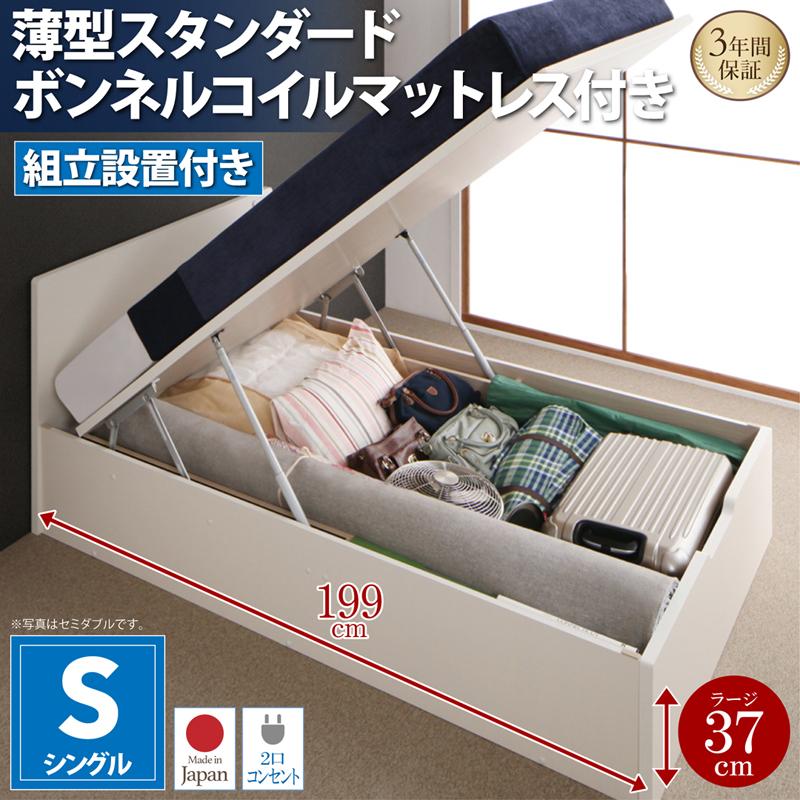 【送料無料】【組立設置付き】 跳ね上げベッド シングル Mulante ムランテ 薄型スタンダードボンネルコイルマットレス付き 深さラージ 日本製 収納ベッド 跳ね上げ式ベッド マット付き マットレスセット シングルベッド