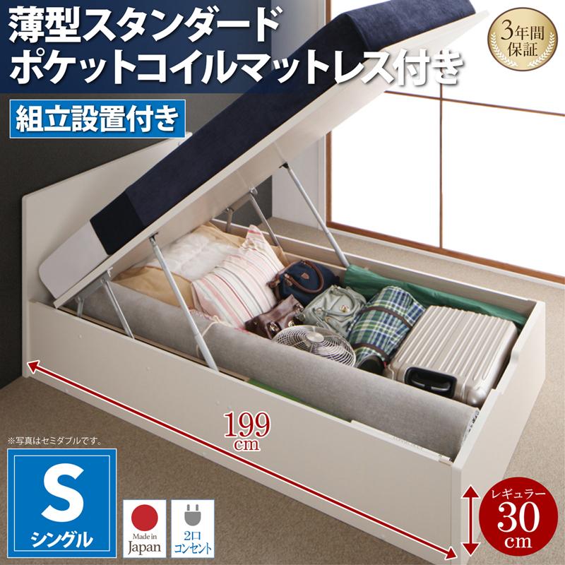 【送料無料】【組立設置付き】 跳ね上げベッド シングル Mulante ムランテ 薄型スタンダードポケットコイルマットレス付き 深さレギュラー 日本製 収納ベッド 跳ね上げ式ベッド マット付き マットレスセット シングルベッド