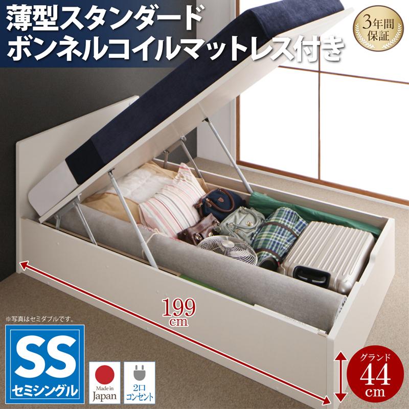 【送料無料】[お客様組立] 跳ね上げベッド セミシングル Mulante ムランテ 薄型スタンダードボンネルコイルマットレス付き 深さグランド 日本製 収納ベッド 跳ね上げ式ベッド マット付き マットレスセット セミシングルベッド