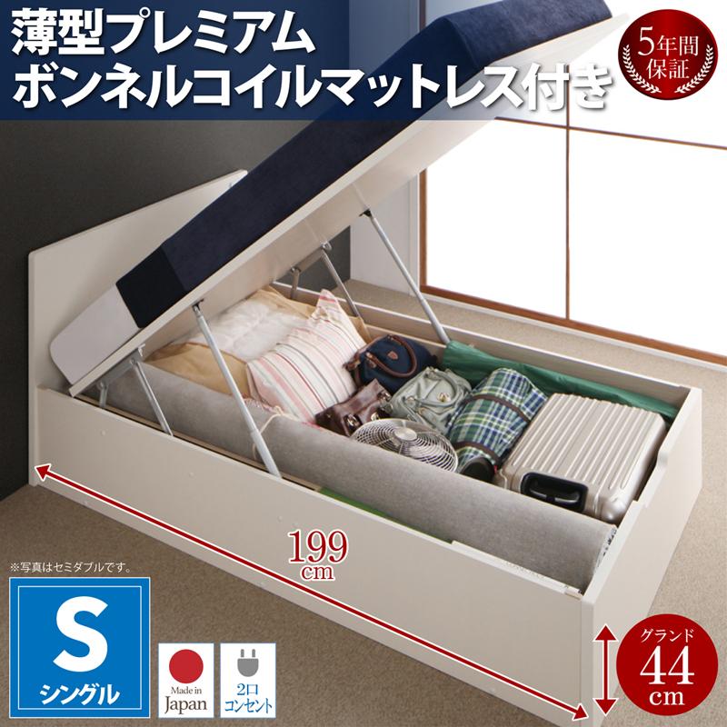【送料無料】[お客様組立] 跳ね上げベッド シングル Mulante ムランテ 薄型プレミアムボンネルコイルマットレス付き 深さグランド 日本製 収納ベッド 跳ね上げ式ベッド マット付き マットレスセット シングルベッド