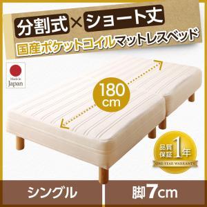 ショート丈分割式 脚付きマットレスベッド シングル [国産ポケットコイルマットレス/脚7cm/寝具無しベッドのみ] シングルベッド ショート丈ベッド 180 分割型マットレス 子供用ベッド 小さい 省スペース コンパクトベッド