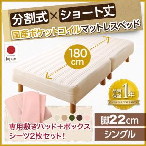 ショート丈分割式 脚付きマットレスベッド シングル [国産ポケットコイルマットレス/脚22cm/ベッドパッド・シーツセット付き] シングルベッド ショート丈ベッド 180 分割型マットレス 子供用ベッド 小さい 省スペース コンパクトベッド
