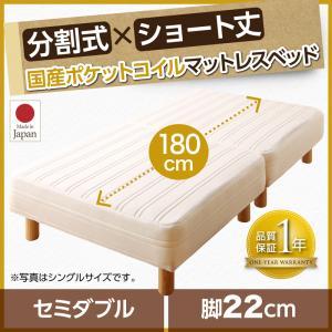 ショート丈分割式 脚付きマットレスベッド セミダブル [国産ポケットコイルマットレス/脚22cm/寝具無しベッドのみ] セミダブルベッド ショート丈ベッド 180 分割型マットレス 子供用ベッド 小さい 省スペース コンパクトベッド