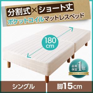 ショート丈分割式 脚付きマットレスベッド シングル [ポケットコイルマットレス/脚15cm/寝具無しベッドのみ] シングルベッド ショート丈ベッド 180 分割型マットレス 子供用ベッド 小さい 省スペース コンパクトベッド