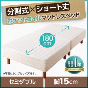 ショート丈分割式 脚付きマットレスベッド セミダブル [ポケットコイルマットレス/脚15cm/寝具無しベッドのみ] セミダブルベッド ショート丈ベッド 180 分割型マットレス 子供用ベッド 小さい 省スペース コンパクトベッド