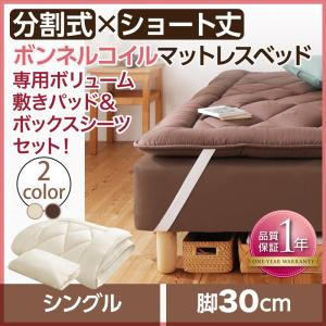 ショート丈分割式 脚付きマットレスベッド シングル [ボンネルコイルマットレス/脚30cm/ボリューム敷パッド・シーツセット付き] シングルベッド ショート丈ベッド 180 分割型マットレス 子供用ベッド 小さい 省スペース コンパクトベッド