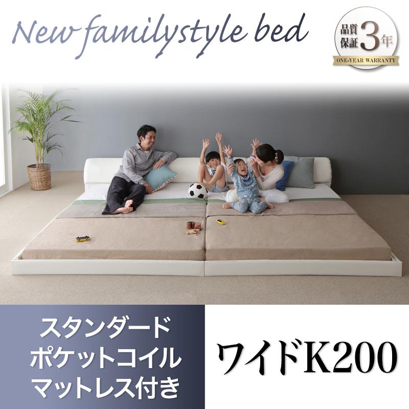 送料無料 ローベッド レザーベッド ワイドK200 大型ベッド BASTOL バストル スタンダードポケットコイルマットレス付き フロアベッド レザーフレーム ワイドキングサイズ マット付き 親子ベッド 連結ベッド 040116009