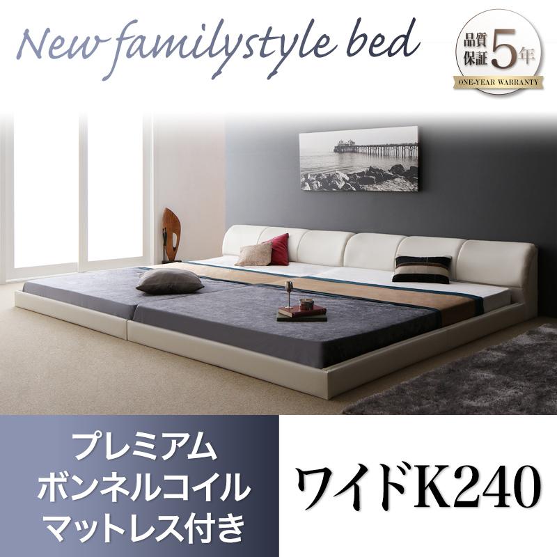 送料無料 ローベッド レザーベッド ワイドK240(SD×2) 大型ベッド BASTOL バストル プレミアムボンネルコイルマットレス付き フロアベッド レザーフレーム ワイドキングサイズ マット付き 親子ベッド 連結ベッド 040116018