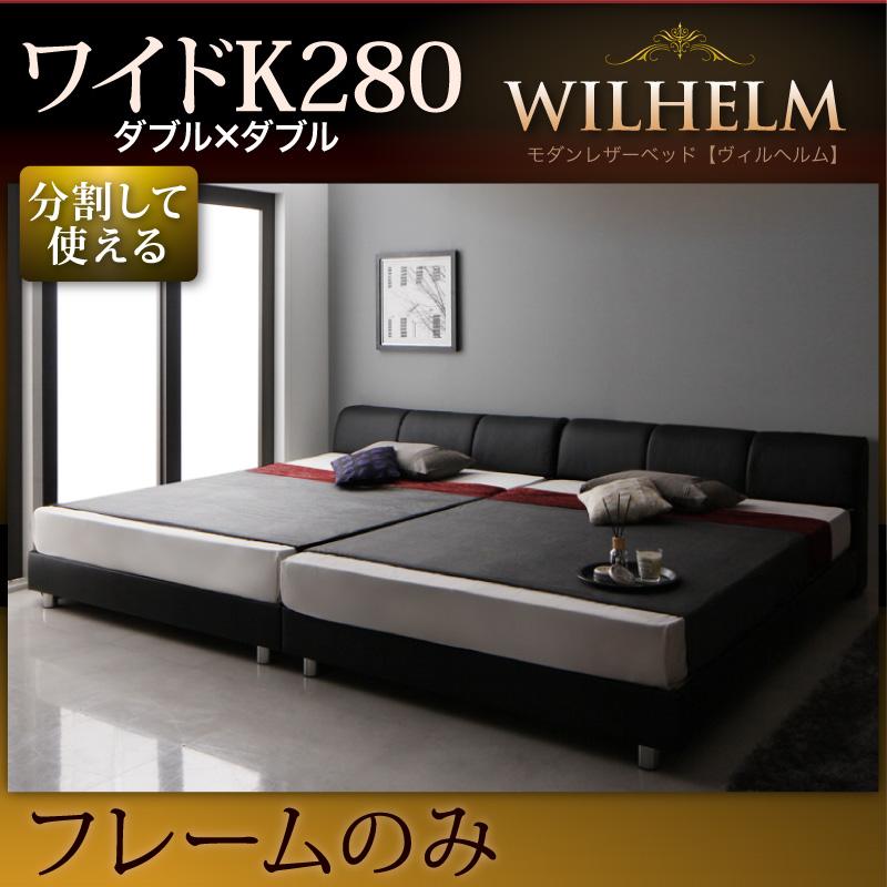 送料無料 大型 レザーベッド ワイドK280 ローベッド WILHELM ヴィルヘルム フレームのみ すのこタイプ レザーフレーム 大型サイズ ワイドキングサイズ 親子ベッド 連結ベッド 040116125