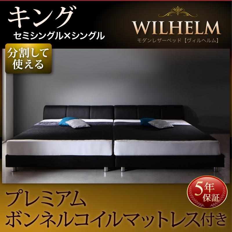 送料無料 大型 レザーベッド キング(SS+S) ローベッド WILHELM ヴィルヘルム プレミアムボンネルコイルマットレス付き すのこタイプ レザーフレーム 大型サイズ キングベッド マット付き 親子ベッド 連結ベッド 040116141