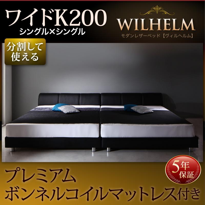 送料無料 大型 レザーベッド ワイドK200 ローベッド WILHELM ヴィルヘルム プレミアムボンネルコイルマットレス付き すのこタイプ レザーフレーム 大型サイズ ワイドキングサイズ マット付き 親子ベッド 連結ベッド 040116142