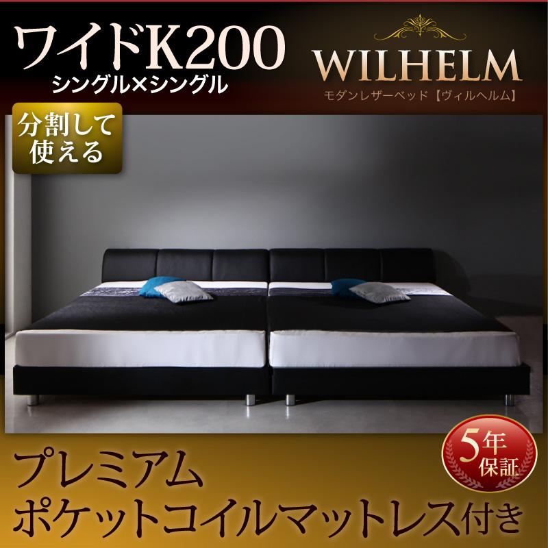 送料無料 大型 レザーベッド ワイドK200 ローベッド WILHELM ヴィルヘルム プレミアムポケットコイルマットレス付き すのこタイプ レザーフレーム 大型サイズ ワイドキングサイズ マット付き 親子ベッド 連結ベッド 040116149