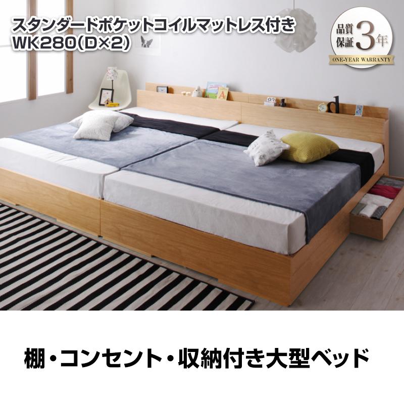 送料無料 収納付きベッド ワイドK280(D×2) 棚付き コンセント付き 大型モダンデザイン Cedric セドリック スタンダードポケットコイルマットレス付き ファミリーベッド 大型ベッド マット付き 040117330