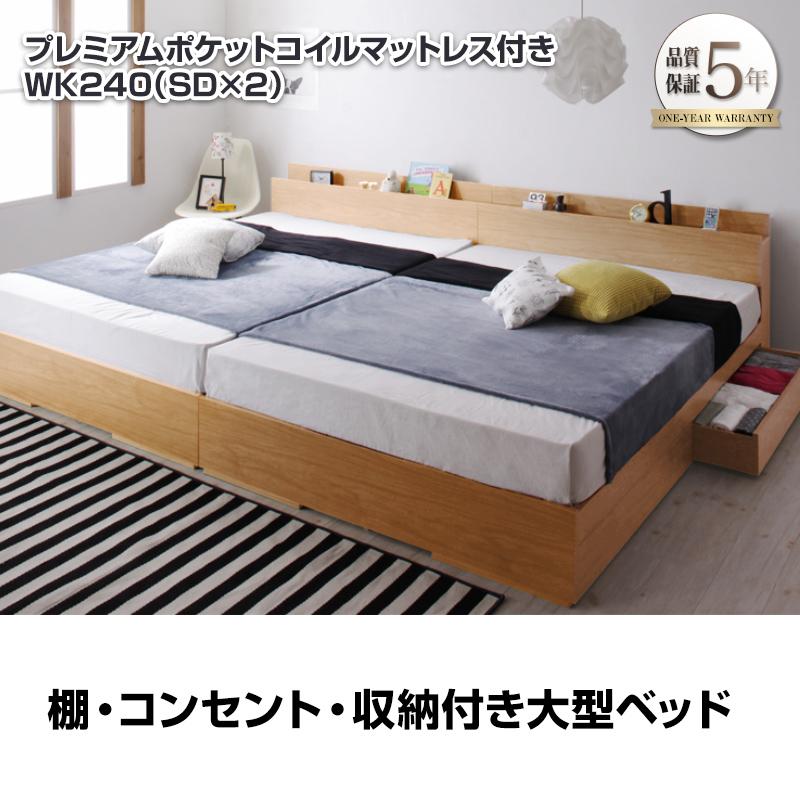 送料無料 収納付きベッド ワイドK240(SD×2) 棚付き コンセント付き 大型モダンデザイン Cedric セドリック プレミアムポケットコイルマットレス付き ファミリーベッド 大型ベッド マット付き 040117347