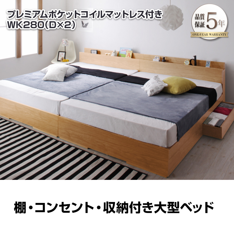 送料無料 収納付きベッド ワイドK280(D×2) 棚付き コンセント付き 大型モダンデザイン Cedric セドリック プレミアムポケットコイルマットレス付き ファミリーベッド 大型ベッド マット付き 040117350