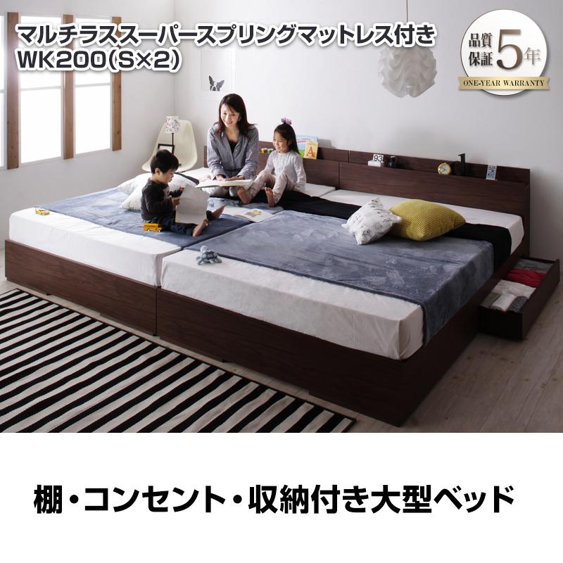 送料無料 収納付きベッド ワイドK200(S×2) 棚付き コンセント付き 大型モダンデザイン Cedric セドリック マルチラススーパースプリングマットレス付き W ファミリーベッド 大型ベッド マット付き 040117365