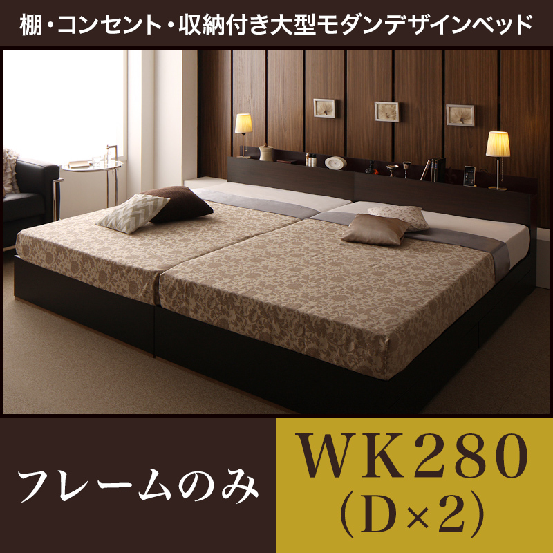 送料無料 収納付きベッド ワイドK280(D×2) 棚付き コンセント付き 大型モダンデザイン Deric デリック フレームのみ 大型ベッド ダークブラウン ブラック 040117455