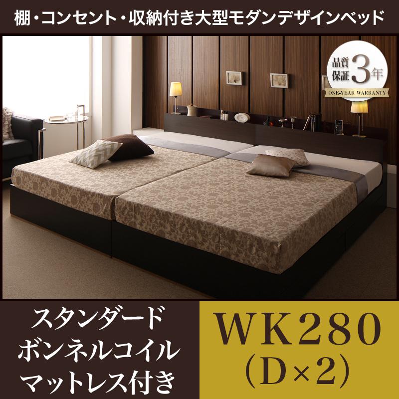 送料無料 収納付きベッド ワイドK280(D×2) 棚付き コンセント付き 大型モダンデザイン Deric デリック スタンダードボンネルコイルマットレス付き 大型ベッド ダークブラウン ブラック マット付き 親子ベッド 連結ベッド 040117463
