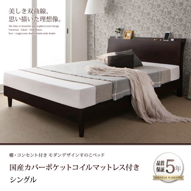送料無料 すのこベッド シングル コンパクトヘッドボード Wurde-R ヴルデアール 国産カバーポケットコイルマットレス付き 棚付き コンセント付き シングルベッド マット付き 040118464
