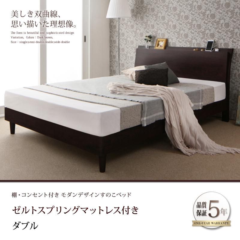 送料無料 すのこベッド ダブル コンパクトヘッドボード Wurde-R ヴルデアール ゼルトスプリングマットレス付き 棚付き コンセント付き ダブルベッド マット付き 040118472